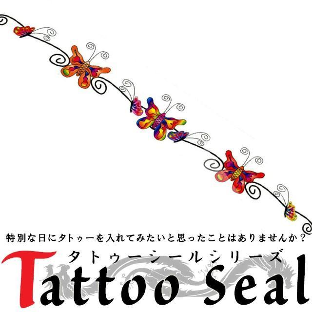 タトゥーシール 2枚セット レインボーバタフライ ボディーシール|piercing-nana