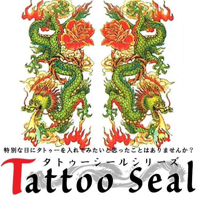 タトゥーシール 2枚セット ドラゴン×ローズ ボディーシール piercing-nana
