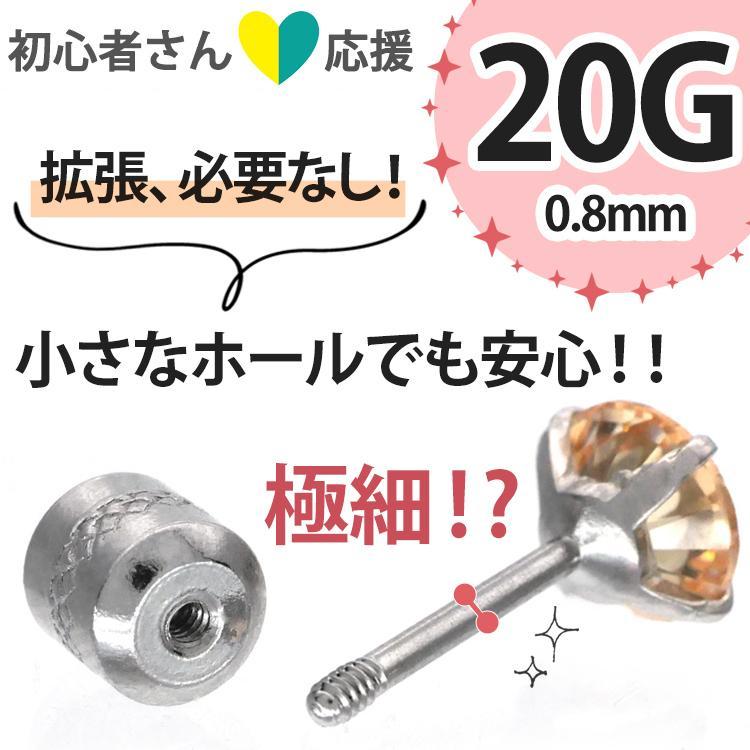 ボディピアス 20G つけっぱなし ピアス リバーシブル立爪ピアス ストレートバーベル 軟骨ピアス ファーストピアス セカンドピアス|piercing-nana|02