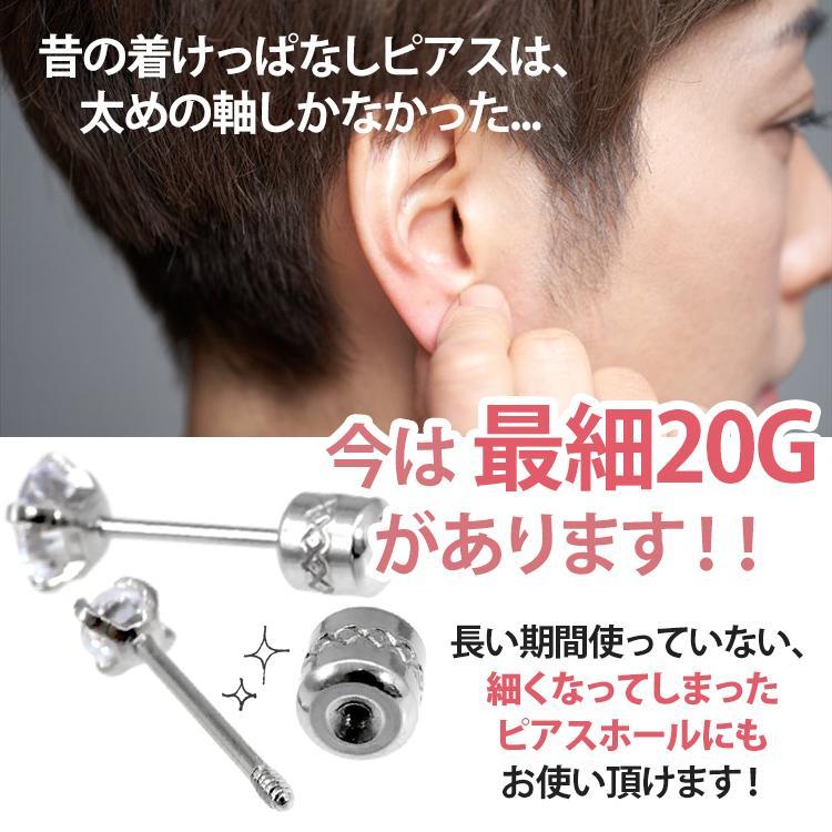 ボディピアス 20G つけっぱなし ピアス リバーシブル立爪ピアス ストレートバーベル 軟骨ピアス ファーストピアス セカンドピアス|piercing-nana|09
