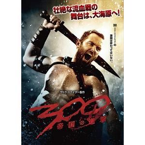 300 (スリーハンドレッド) 〜帝国の進撃〜 / (DVD) 1000565201-HPM|pigeon-cd