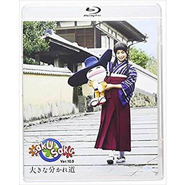 saku saku Ver.10.0/大きな分かれ道 / (Blu-ray) ASBD-1107-AZ pigeon-cd