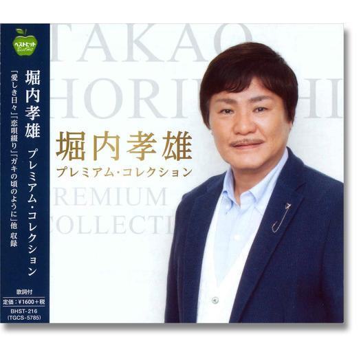 堀内孝雄 プレミアム・コレクション (CD) BHST-216-SS pigeon-cd
