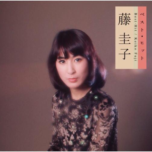 ベスト・ヒット 藤圭子 / 藤圭子 (CD) DQCL-2101|pigeon-cd