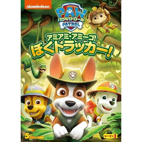 パウ・パトロール シーズン3 アミアミ・アミーゴ!ぼく トラッカー! /  (DVD) PJBA1124-HPM pigeon-cd