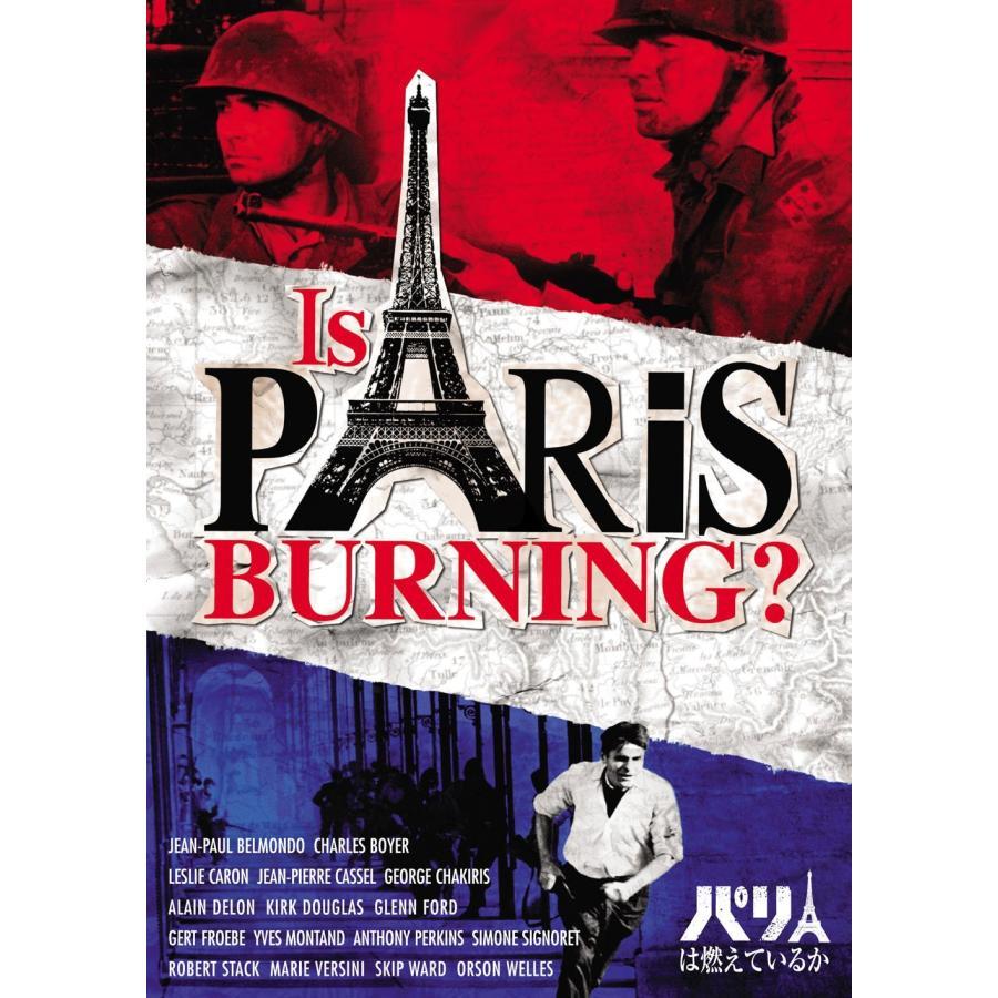 パリは燃えているか (DVD) PJBF1211-HPM|pigeon-cd