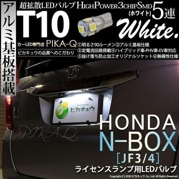 ホンダ N Box Jf3 4 Ledライセンスランプ T10 アルミ基板 5連 ホワイト 無極性 入数1個 2 B 6 30233 62 カーled専門店 ピカキュウヤフー店 通販 Yahoo ショッピング