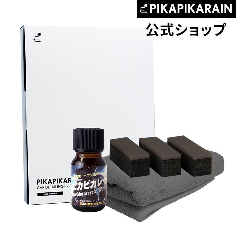 ガラスコーティング ガラスコーティング剤 バイク用 ピカピカレイン for Motorcycle 滑水性 洗車 車 バイク カーワックス ヘルメット TOP-BIKE|pika2rain