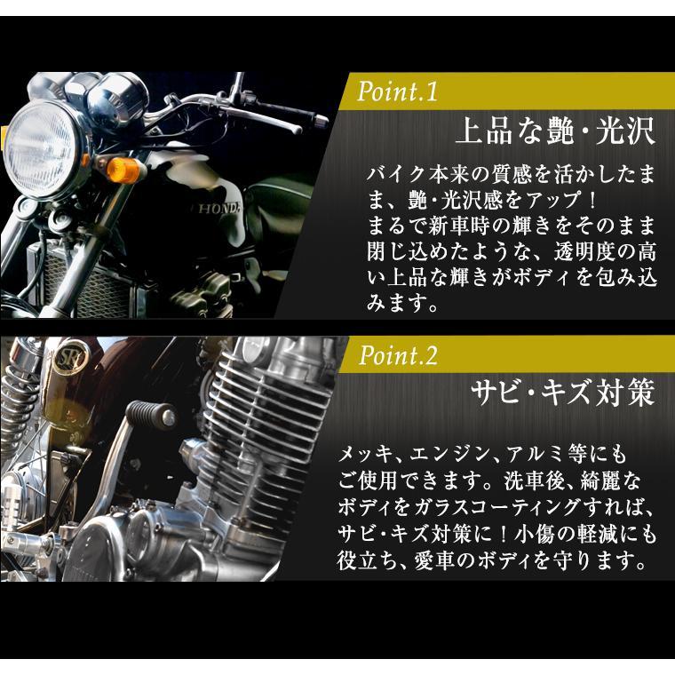 ガラスコーティング ガラスコーティング剤 バイク用 ピカピカレイン for Motorcycle 滑水性 洗車 車 バイク カーワックス ヘルメット TOP-BIKE|pika2rain|02
