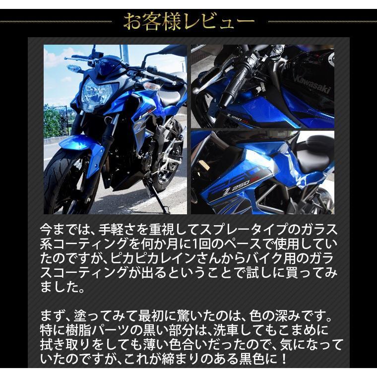 ガラスコーティング ガラスコーティング剤 バイク用 ピカピカレイン for Motorcycle 滑水性 洗車 車 バイク カーワックス ヘルメット TOP-BIKE|pika2rain|08