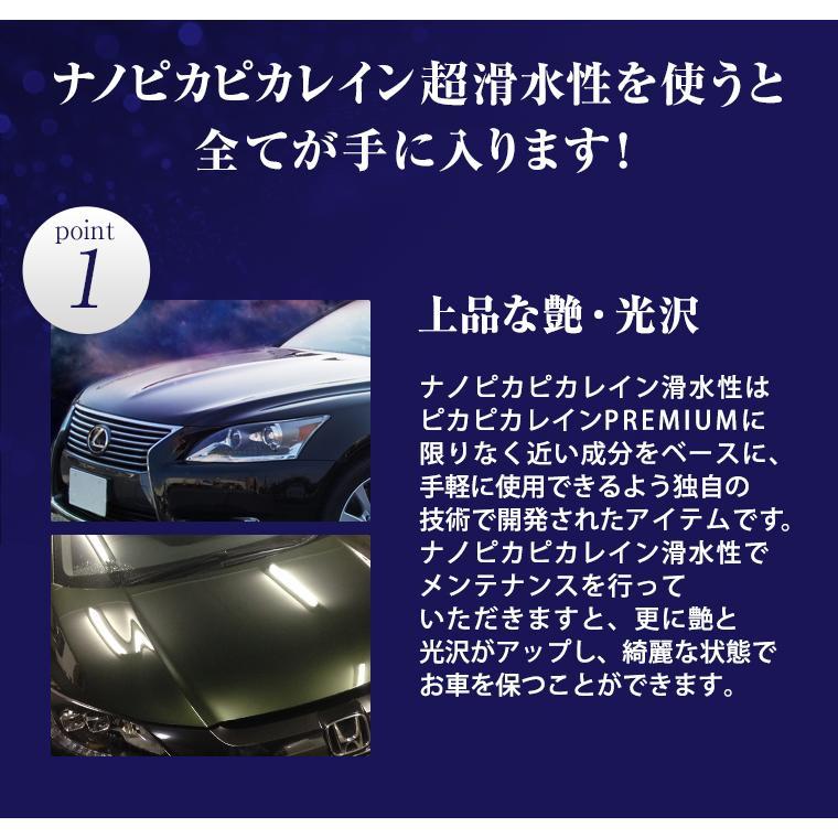 ガラスコーティング 車 ガラスコーティング剤 メンテナンス剤 ナノピカピカレイン 滑水性 スプレーして拭くだけ簡単コーティング! 送料無料 TOP-KMAINTE-250|pika2rain|05