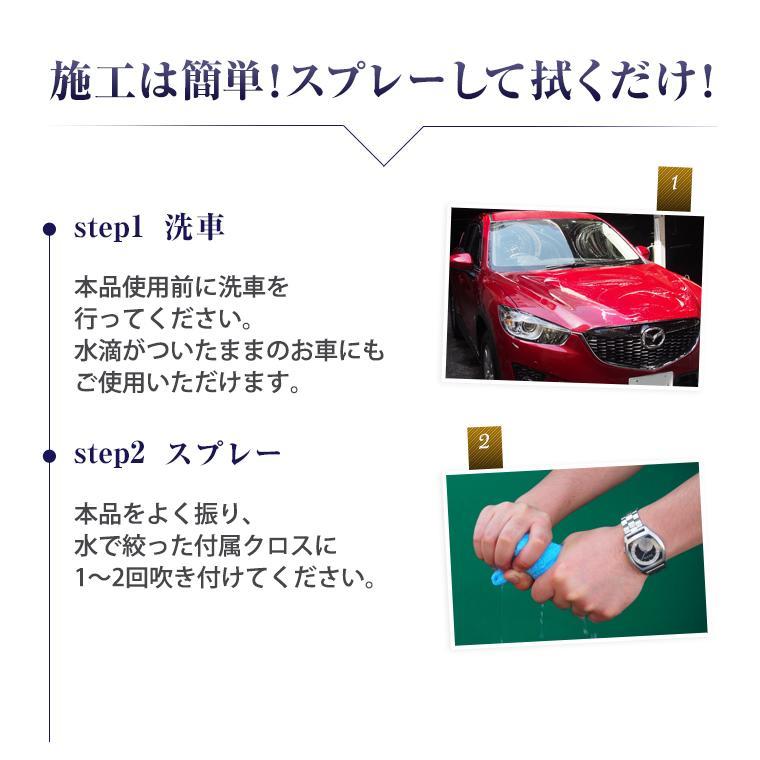 ガラスコーティング 車 ガラスコーティング剤 メンテナンス剤 ナノピカピカレイン 滑水性 スプレーして拭くだけ簡単コーティング! 送料無料 TOP-KMAINTE-250|pika2rain|07