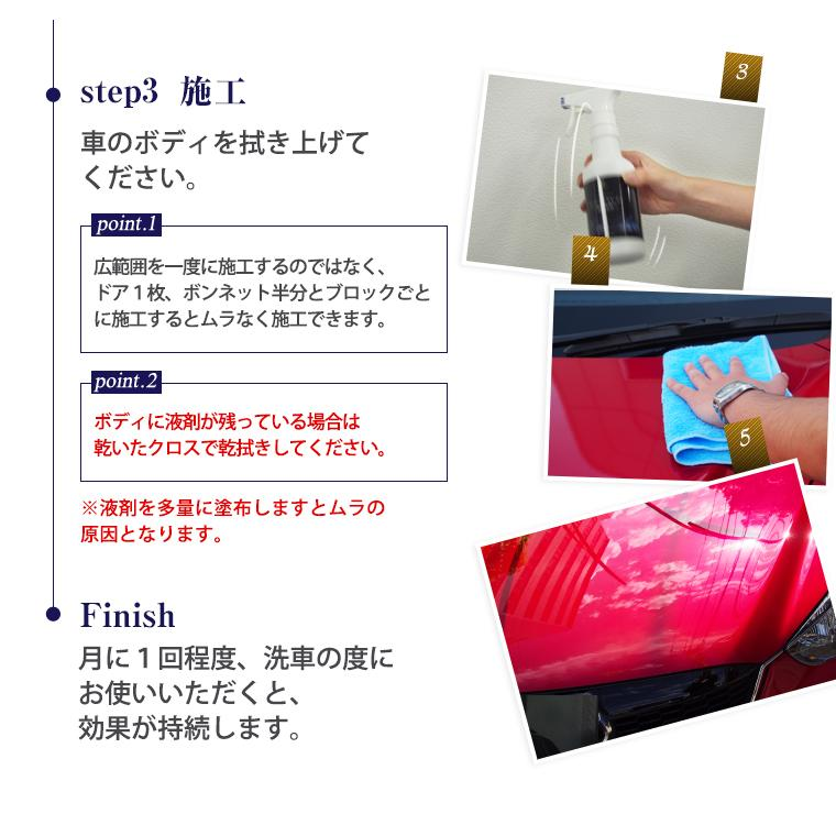 ガラスコーティング 車 ガラスコーティング剤 メンテナンス剤 ナノピカピカレイン 滑水性 スプレーして拭くだけ簡単コーティング! 送料無料 TOP-KMAINTE-250|pika2rain|08