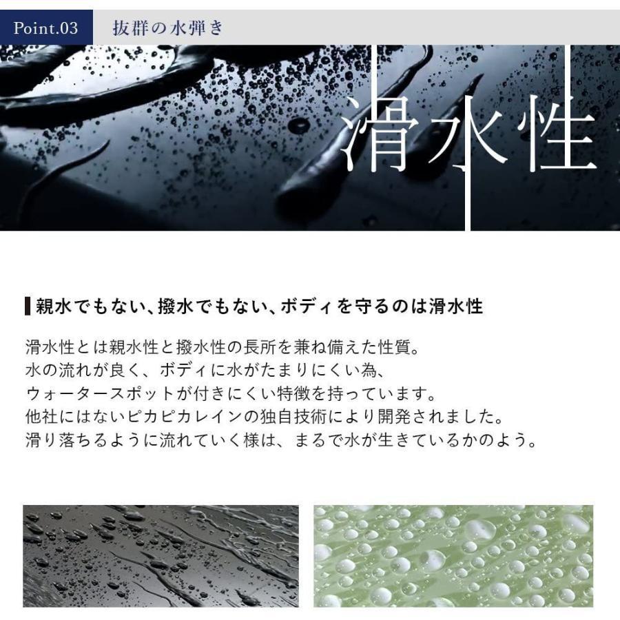ガラスコーティング 車 最高級ガラスコーティング剤 アルティメットピカピカレイン 全商品セット 滑水性 洗車 送料無料|pika2rain|05