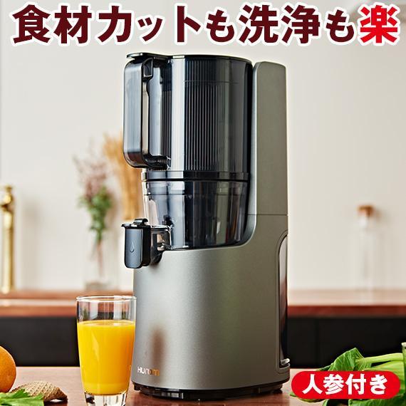 スロージューサー ジューサー ヒューロム H-200 H-200-DBAA03 ジューサーミキサー 低速