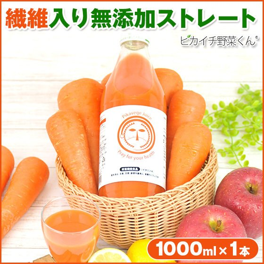 繊維入りにんじんりんごレモンジュース 1000ml×1本 栄養機能性食品 ビタミンA ストレートジュース 無農薬人参 食品 pika831