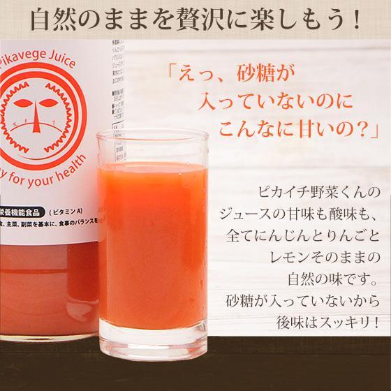 繊維入りにんじんりんごレモンジュース 1000ml×1本 栄養機能性食品 ビタミンA ストレートジュース 無農薬人参 食品 pika831 13
