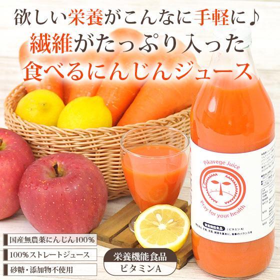 繊維入りにんじんりんごレモンジュース 1000ml×1本 栄養機能性食品 ビタミンA ストレートジュース 無農薬人参 食品 pika831 16