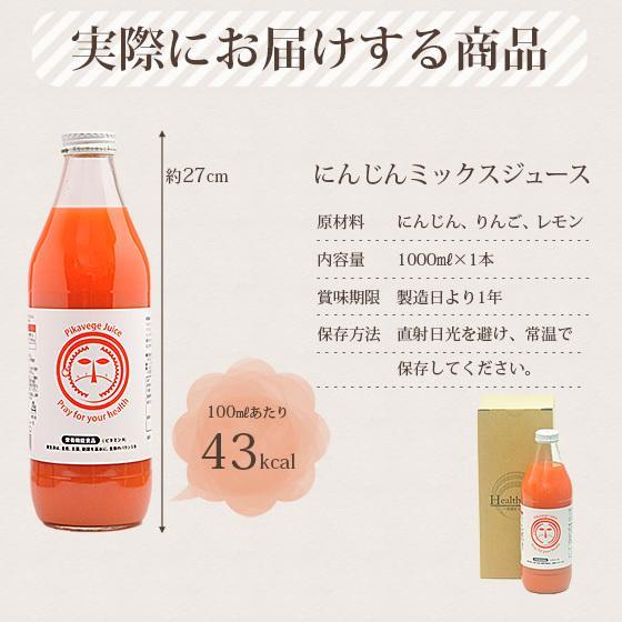 繊維入りにんじんりんごレモンジュース 1000ml×1本 栄養機能性食品 ビタミンA ストレートジュース 無農薬人参 食品 pika831 17