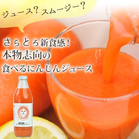 繊維入りにんじんりんごレモンジュース 1000ml×1本 栄養機能性食品 ビタミンA ストレートジュース 無農薬人参 食品 pika831 02
