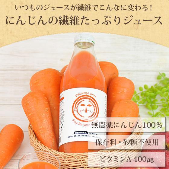 繊維入りにんじんりんごレモンジュース 1000ml×1本 栄養機能性食品 ビタミンA ストレートジュース 無農薬人参 食品 pika831 04