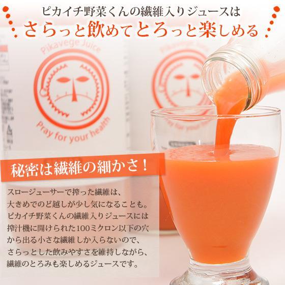 繊維入りにんじんりんごレモンジュース 1000ml×1本 栄養機能性食品 ビタミンA ストレートジュース 無農薬人参 食品 pika831 06