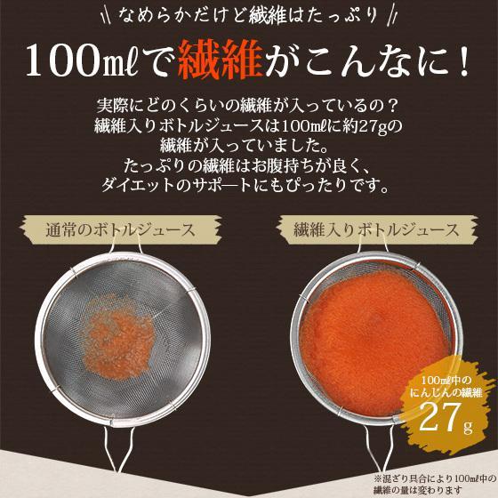 繊維入りにんじんりんごレモンジュース 1000ml×1本 栄養機能性食品 ビタミンA ストレートジュース 無農薬人参 食品 pika831 07