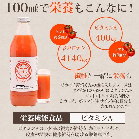 繊維入りにんじんりんごレモンジュース 1000ml×1本 栄養機能性食品 ビタミンA ストレートジュース 無農薬人参 食品 pika831 08