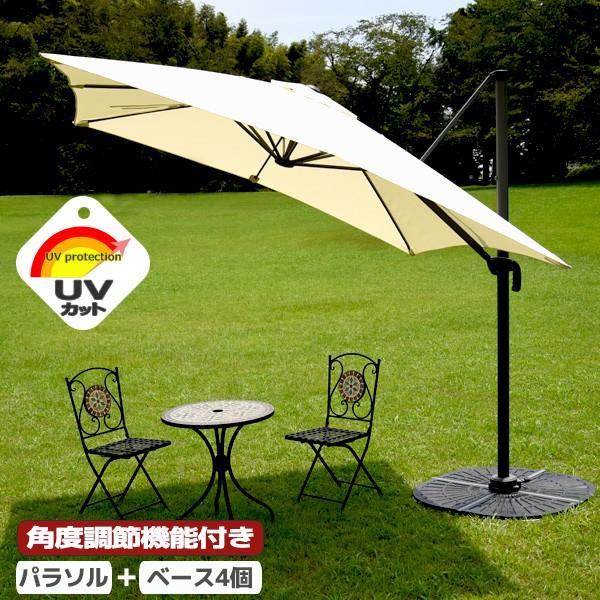 ガーデンパラソル 専用ベース セット ハンギングパラソル 大型 UV