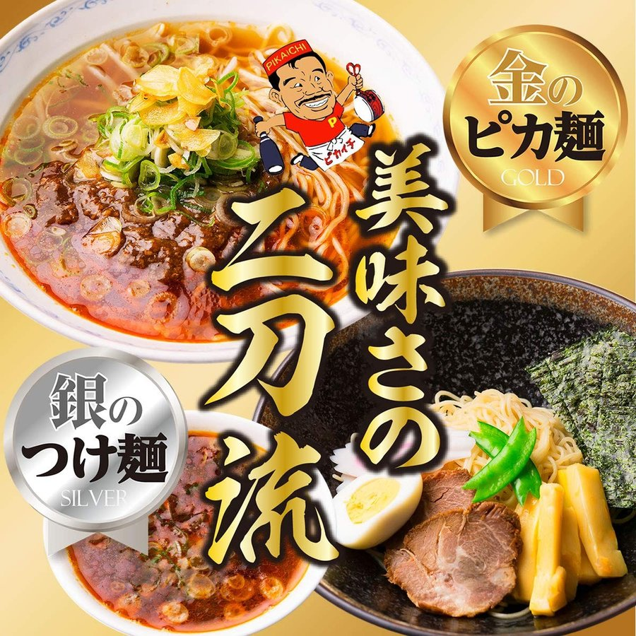 名古屋ピカイチラーメン pikaichi-nagoya 02