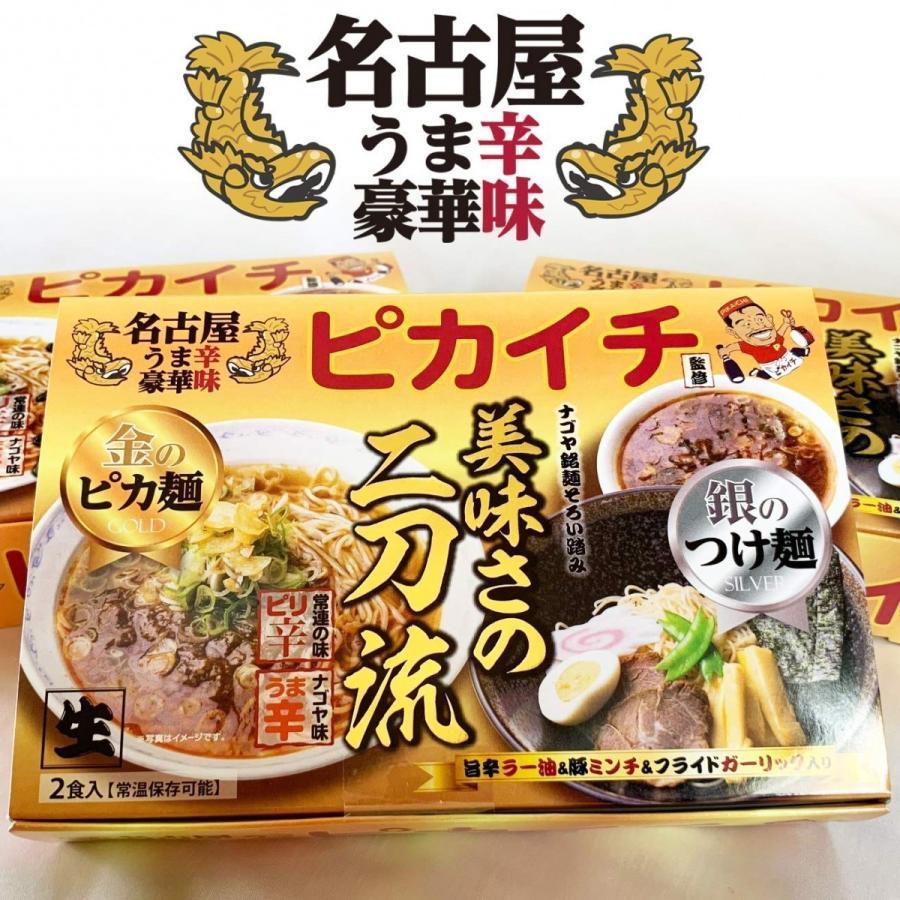 名古屋ピカイチラーメン3個セット(6食入り)|pikaichi-nagoya