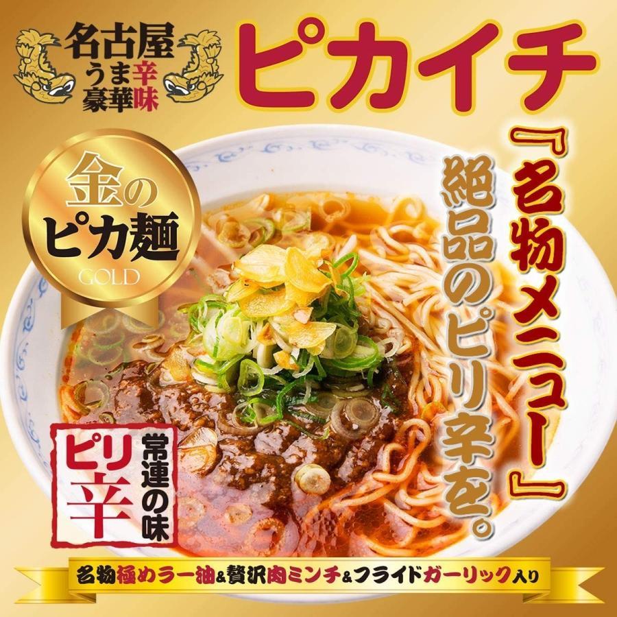 名古屋ピカイチラーメン3個セット(6食入り)|pikaichi-nagoya|03