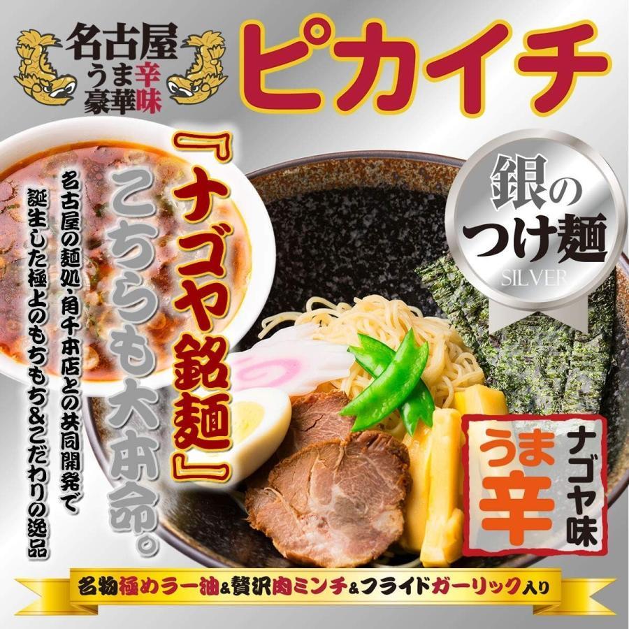 名古屋ピカイチラーメン3個セット(6食入り)|pikaichi-nagoya|04