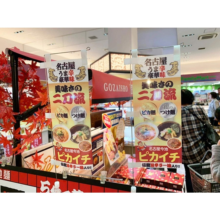 名古屋ピカイチラーメン3個セット(6食入り)|pikaichi-nagoya|09