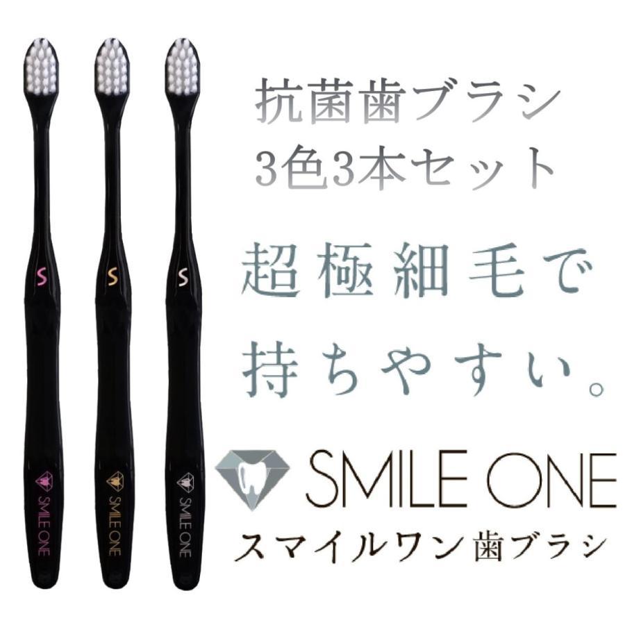 超極細毛 スマイルワン抗菌歯ブラシ3色セット大好評|pikasshu1081|02