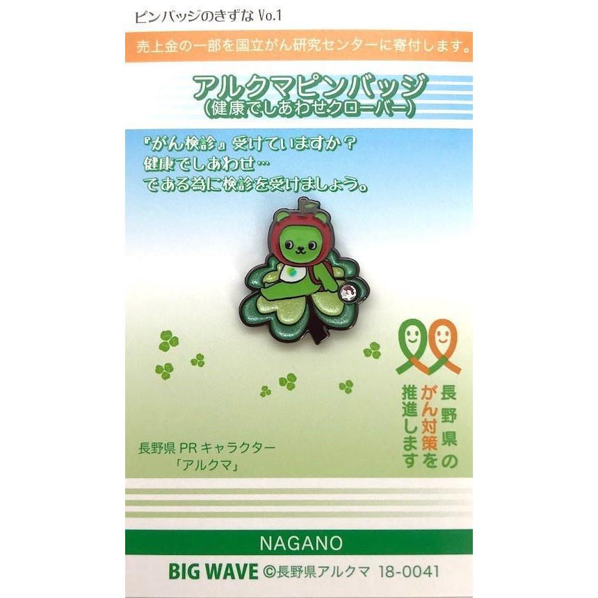 がん対策Ver.ピンバッジ|pin-bigwave|02