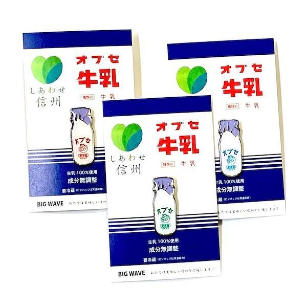 オブセ牛乳ピンバッジ/牛乳びん|pin-bigwave