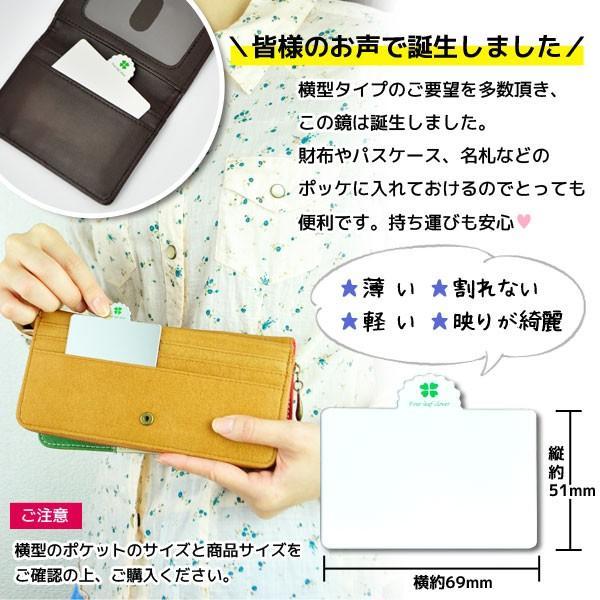 割れないお財布ミラー 薄型ミラー ハンドミラー カード型ミラー メール便限定 送料無料|pinacolada-asian|02