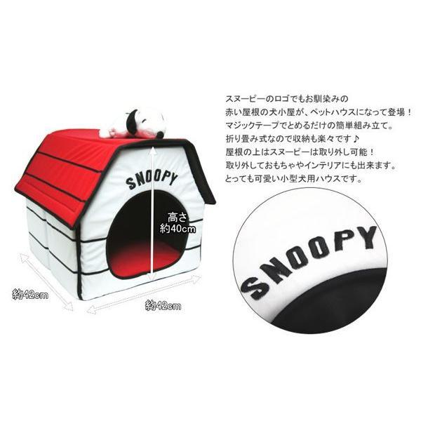 スヌーピー ペットハウス ペットベッド snoopy 室内用犬小屋 PEANUTS ピーナッツ ペットハウス|pinacolada|03