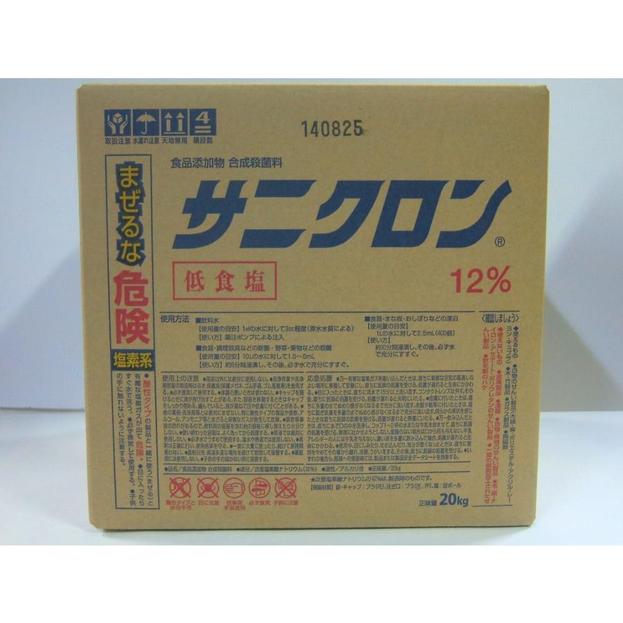 水研化学工業 サニクロンLQA 20kg|pine-needle
