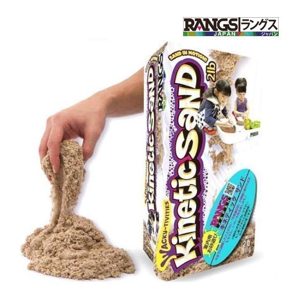 砂遊び 砂 室内 キネティックサンド 2LB ラングスジャパン 3歳 おもちゃ kinetic sand 室内用 子供 キッズ ギフト 誕生日プレゼント ねんど 粘土 男の子 女の子|pinkybabys