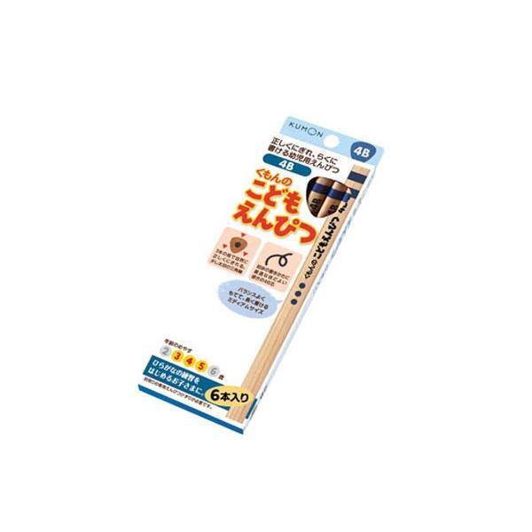 文房具 くもんのこどもえんぴつ リニューアル版 くもん出版 KUMON 鉛筆 書き方 練習 文字 数字 ひらがな 2B 4B 6B 6本セット ポイント消化 ゆうパケット baby|pinkybabys|03