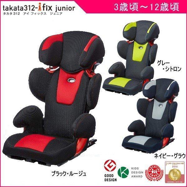 ジュニアシート takata312-ifix junior タカタ312 アイフィックス ジュニア チャイルドシート 3歳 背もたれあり ハイバック 買い替え 安全 帰省 連休