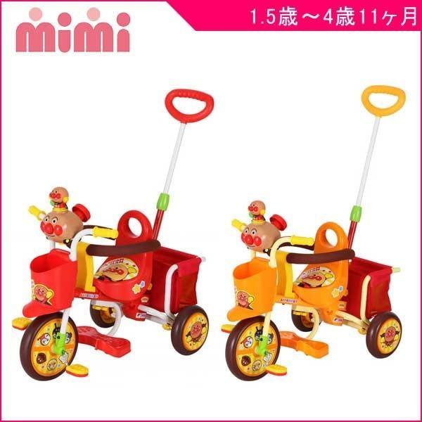 三輪車 乗用玩具 わくわくアンパンマンごうピース2 エムアンドエム M&M キッズ 男の子 女の子 カジキリ 押し手 乗り物 プレゼント ギフト 誕生日 孫