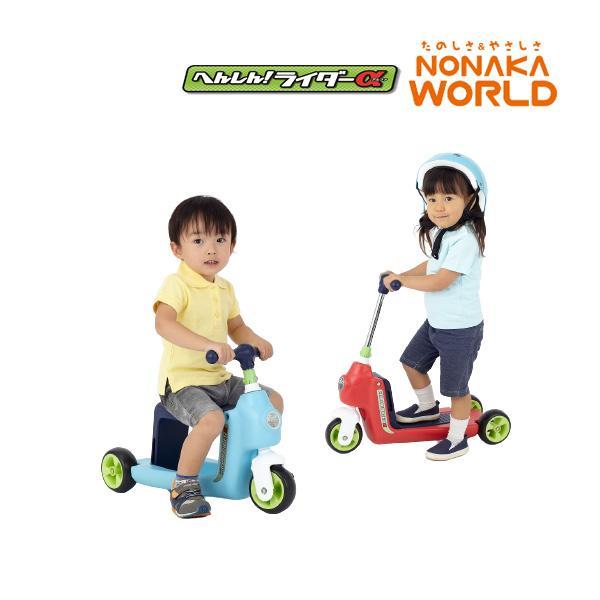 正規品 乗用玩具 2歳 3歳 1歳 足けり へんしんライダーα 乗り物 おもちゃ 室内 子供 キッズ kids baby スクーター 三輪車 バランスバイク 誕生日プレゼント pinkybabys