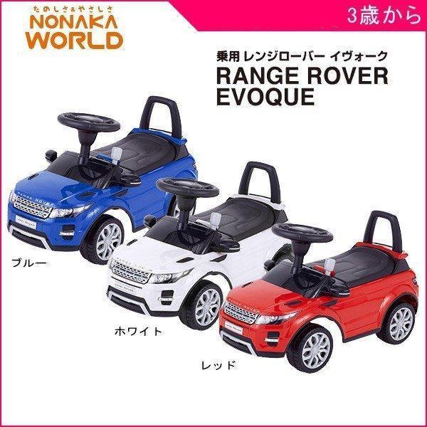 正規品 乗用玩具 足けり 足蹴り車 レンジローバーイヴォーク 野中製作所 乗り物 車 おもちゃ 乗れる 子供 誕生日プレゼント 男 女 ギフト SUV お祝い 収納|pinkybabys