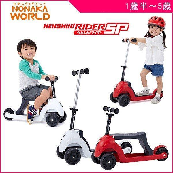 正規品 乗用玩具 へんしんライダーSP 野中製作所 NONAKA WORD 乗物 乗り物 スクーター 足けり キッズ 男の子 女の子 誕生日 プレゼント ギフト kids baby pinkybabys