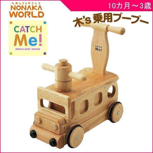 正規品 乗用玩具 木's 乗用ブーブー 野中製作所 WORLD ワールド 木製 室内 三輪車 自転車 バランスバイク 遊具 おもちゃ プレゼント 誕生日 人気 kids baby pinkybabys