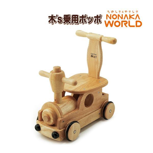 乗用玩具 足けり 木's乗用ポッポ 野中製作所 乗用 おもちゃ 手押し車 乗り物 乗物 木製 室内 子供 誕生日プレゼント ギフト お祝い おすすめ 男の子 女の子 pinkybabys