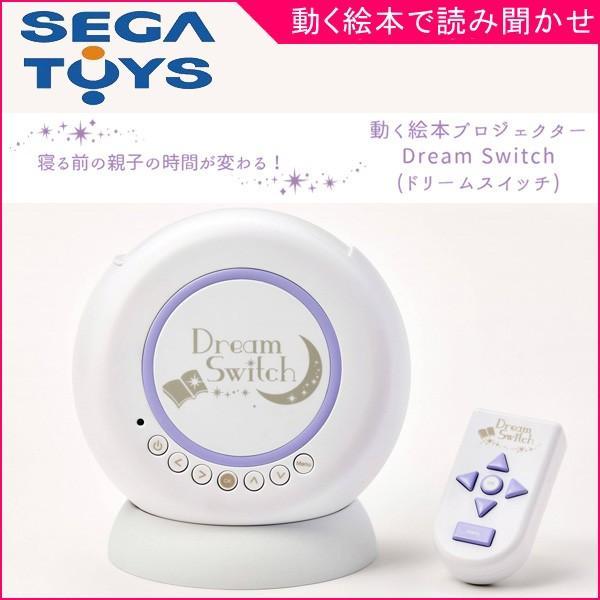知育玩具 動く絵本プロジェクター Dream Switch ドリームスイッチ セガトイズ 電子玩具 おもちゃ プロジェクター 睡眠 親子 パパ ママ 誕生日 ギフト お祝い